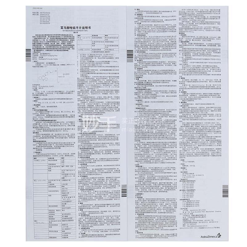 思瑞康 富马酸喹硫平片 (国产)0.2g*20片