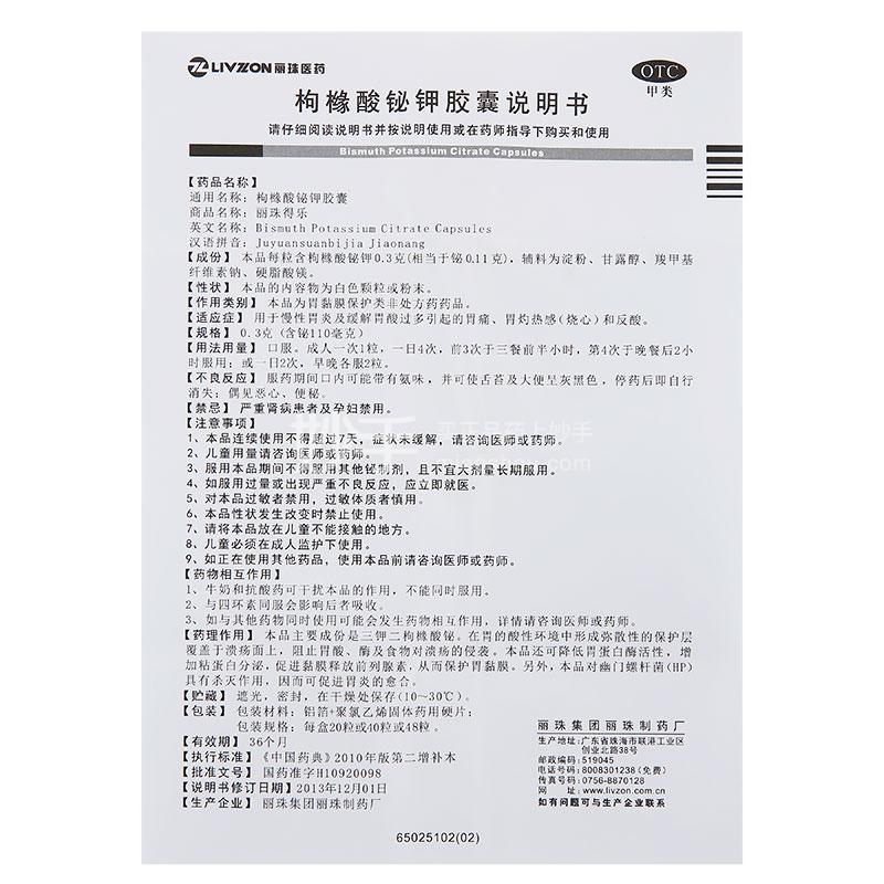 丽珠得乐 枸橼酸铋钾胶囊 0.3g*10粒*2板