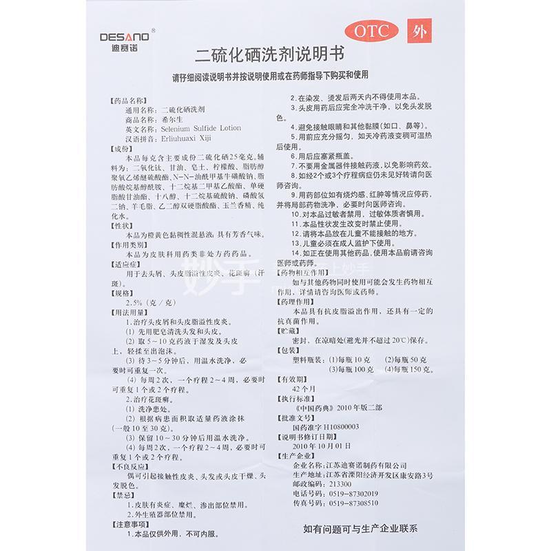 希尔生 二硫化硒洗剂 150g