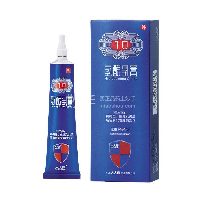 千白 氢醌乳膏 20g:0.4g