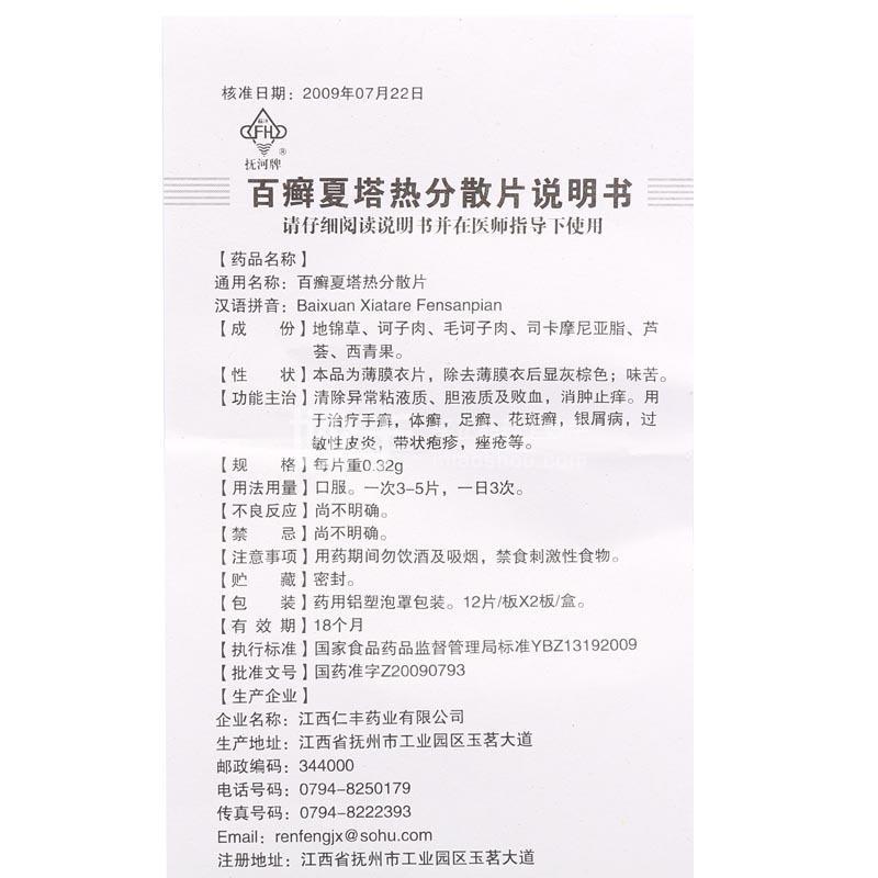 抚河牌 百癣夏塔热分散片 0.32g*24片