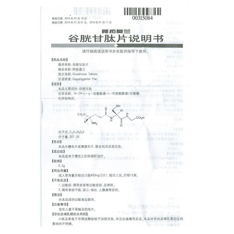 阿拓莫兰 谷胱甘肽片 0.2g*24片