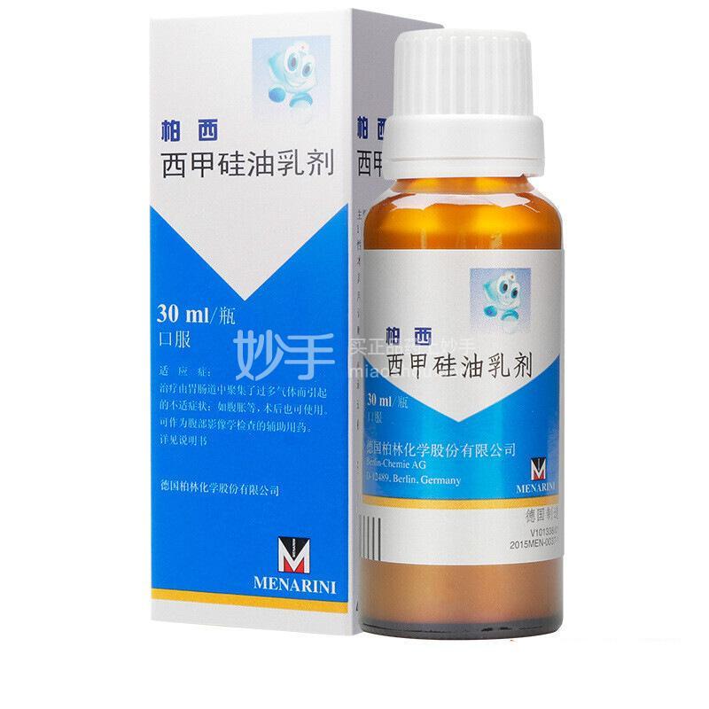 柏西 西甲硅油乳剂 30ml