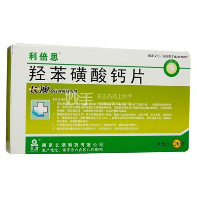 【利倍思】 羟苯磺酸钙片 0.5g*20片