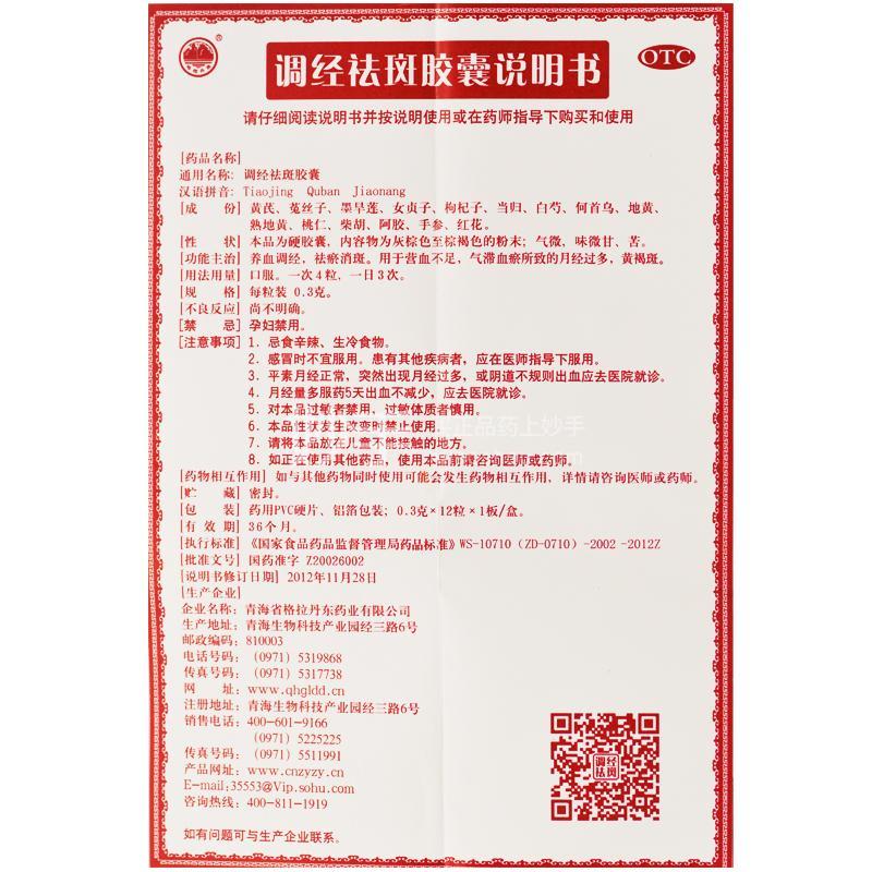 格拉丹东 调经祛斑胶囊 0.3克*24粒