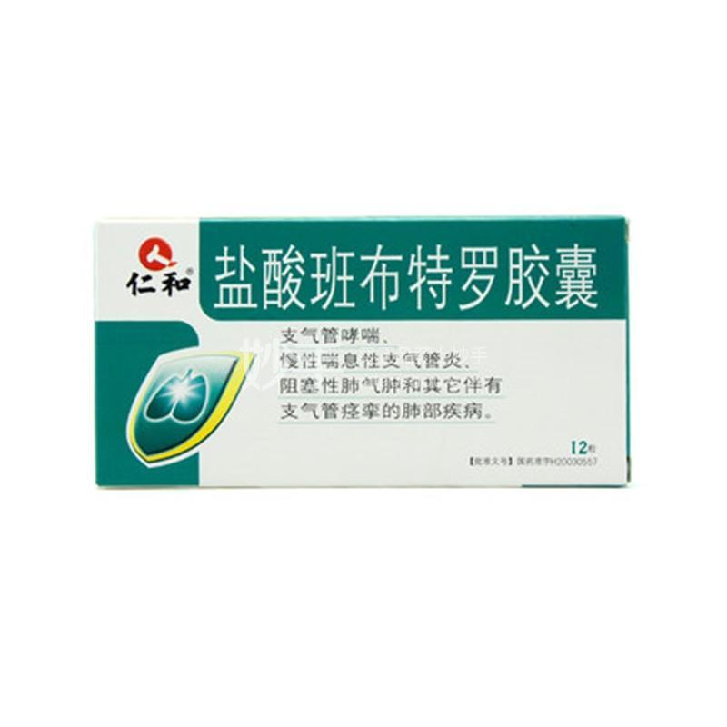 仁和 盐酸班布特罗胶囊 10mg*12粒