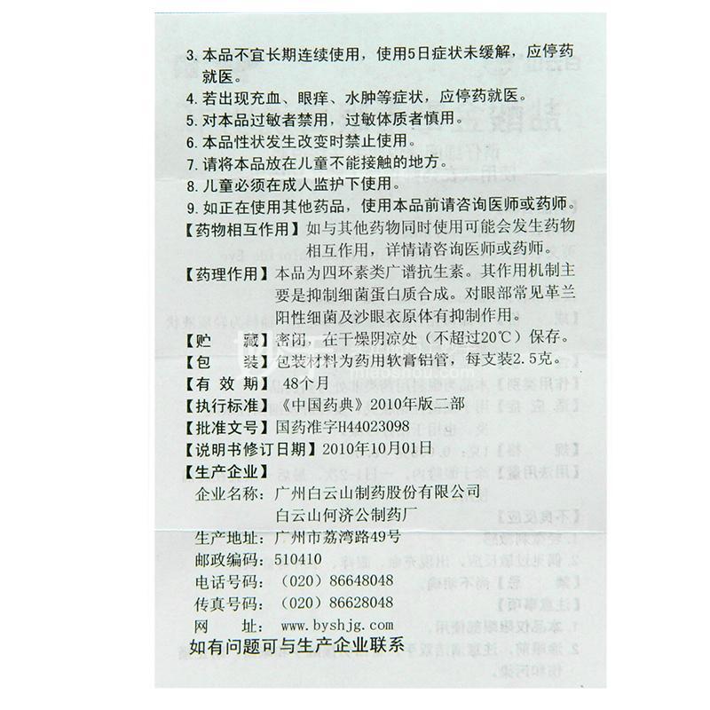 白云山 盐酸金霉素眼膏 2.5g*0.5%