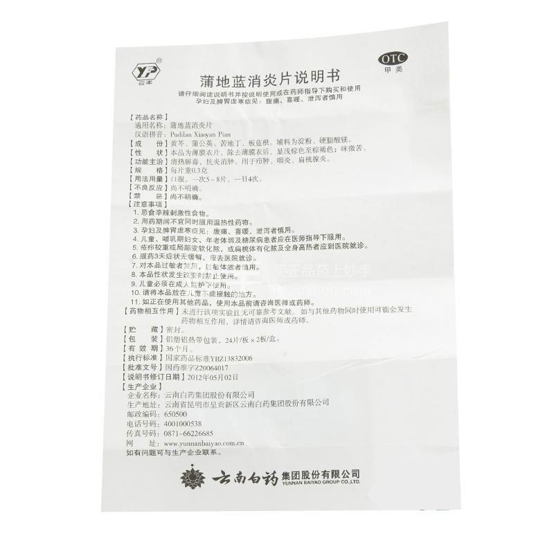 云丰 蒲地蓝消炎片 0.3g*24片*2板