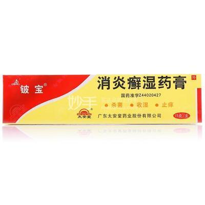 【铍宝】消炎癣湿药膏 15g*1支