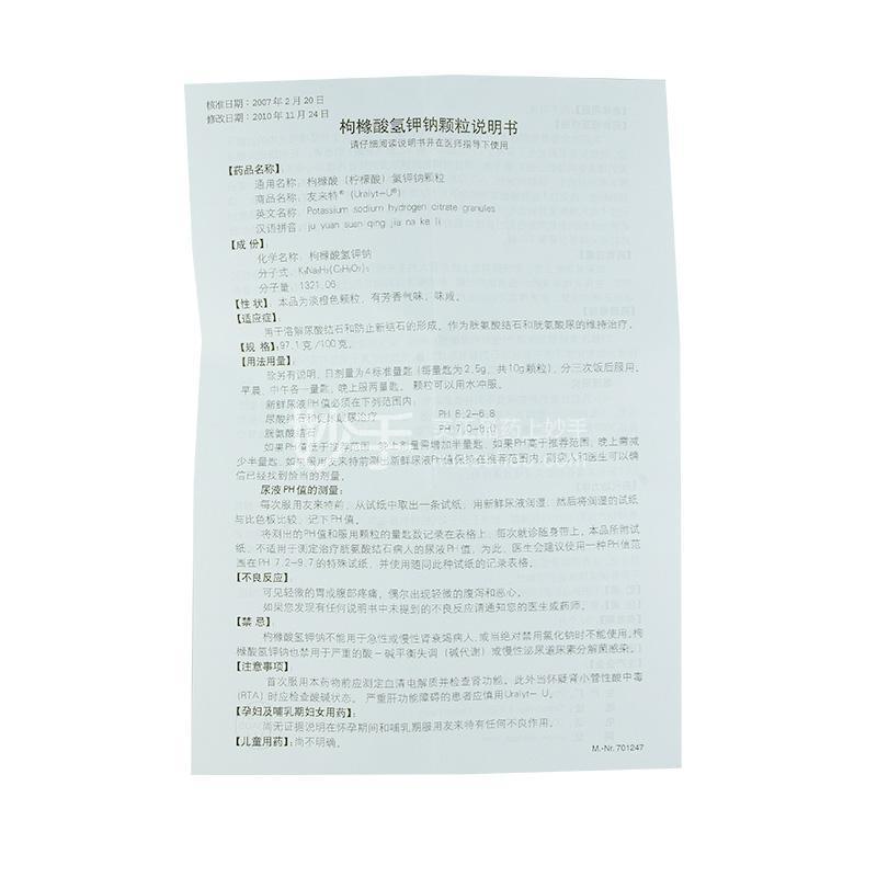 【友来特】枸橼酸氢钾钠颗粒 97.1g/100g