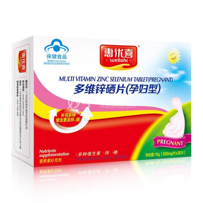 惠优喜 多维锌硒片 15g(500mg*30片)