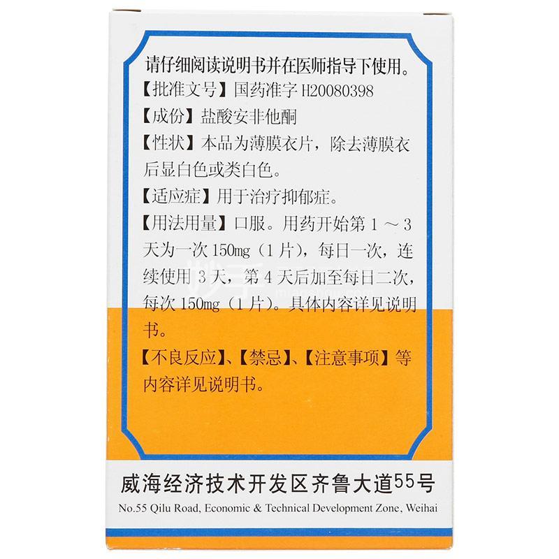 迪沙 盐酸安非他酮缓释片 0.15g*12片*1板