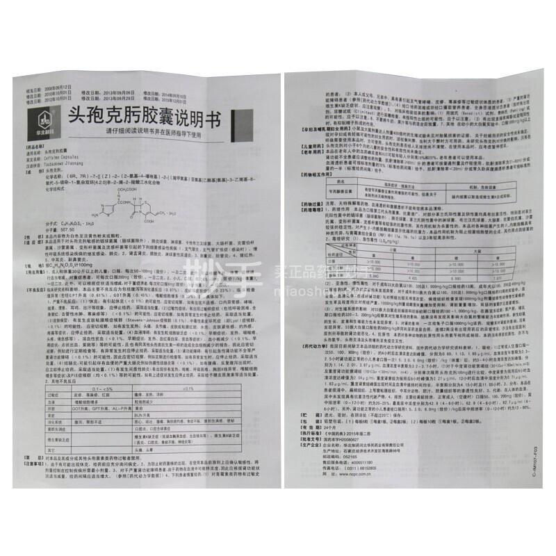 华北制药 头孢克肟胶囊 0.1g*10粒
