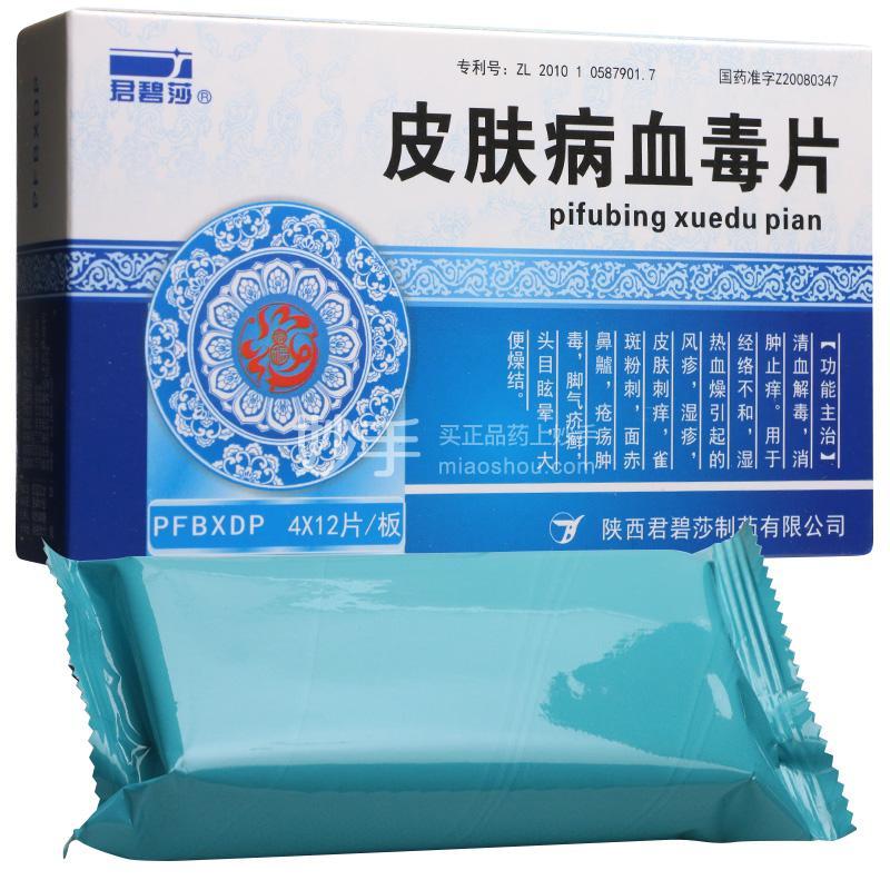 【君碧莎】皮肤病血毒片 0.5克*12片/板*4板/盒