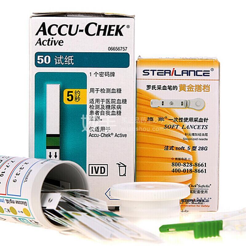 罗氏 (罗氏活力)血糖仪套装( 采血笔) 1台+50片试纸+1支+50根采血针