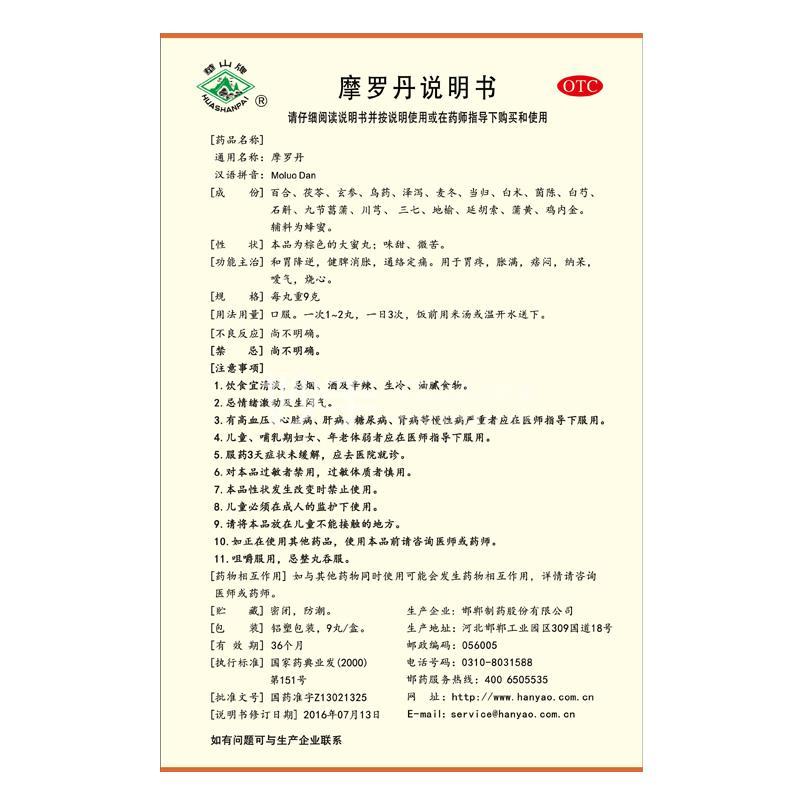 华山 摩罗丹 9g*9s