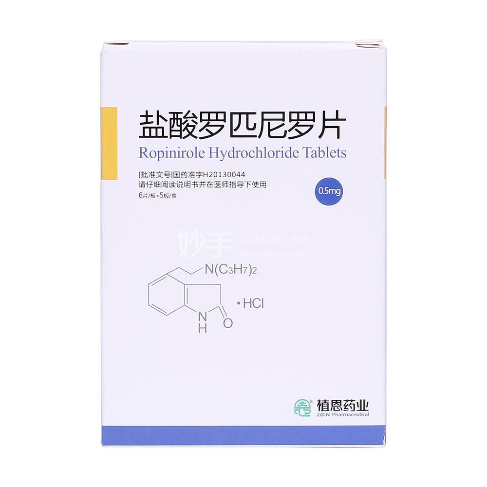 植恩 盐酸罗匹尼罗片 0.5mg*6片*5板