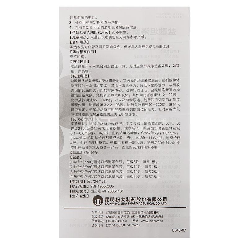 积大本特 盐酸坦洛新缓释片 0.2mg*14片