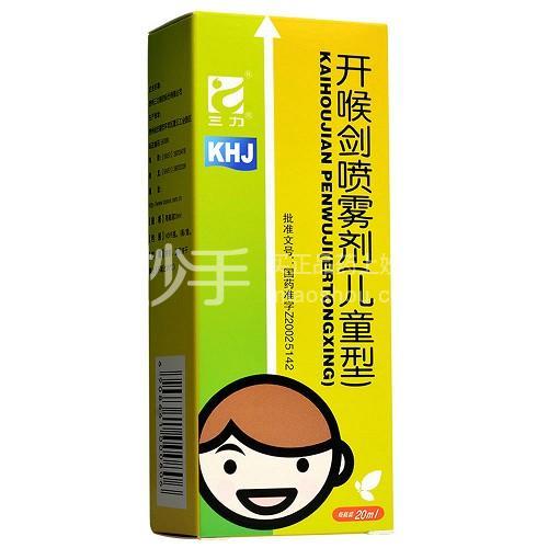 三力 开喉剑喷雾剂(儿童型) 20ml