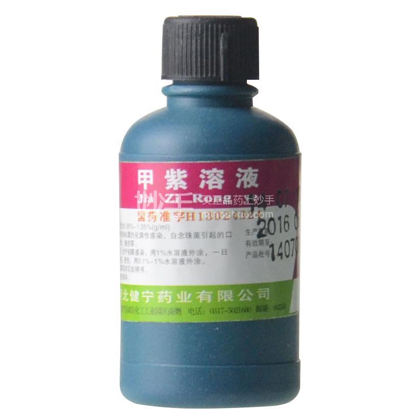 【建宁】甲紫溶液 20ml