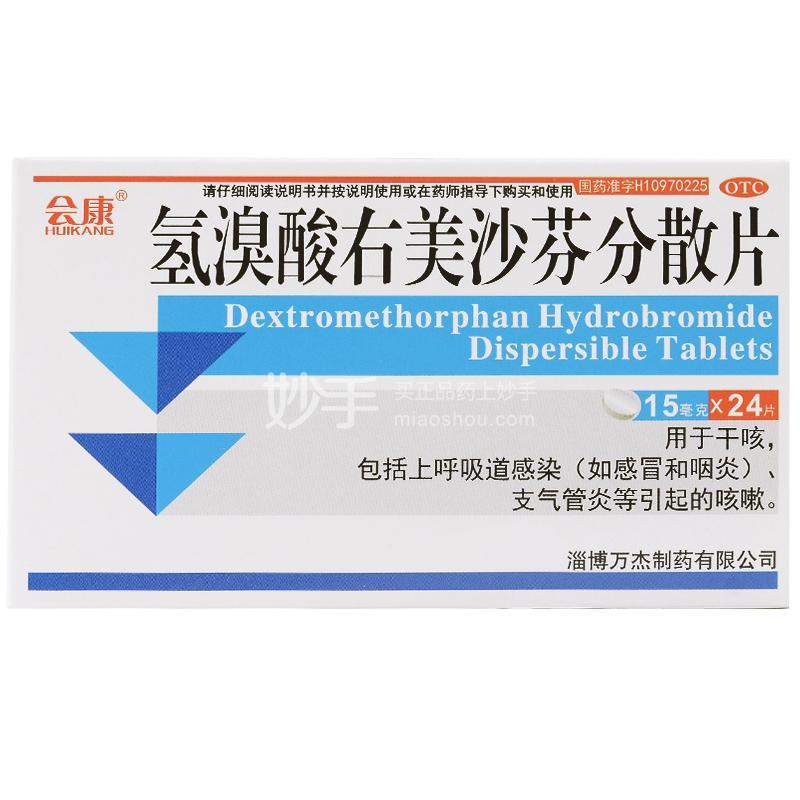 会康  氢溴酸右美沙芬分散片 15mg*24片