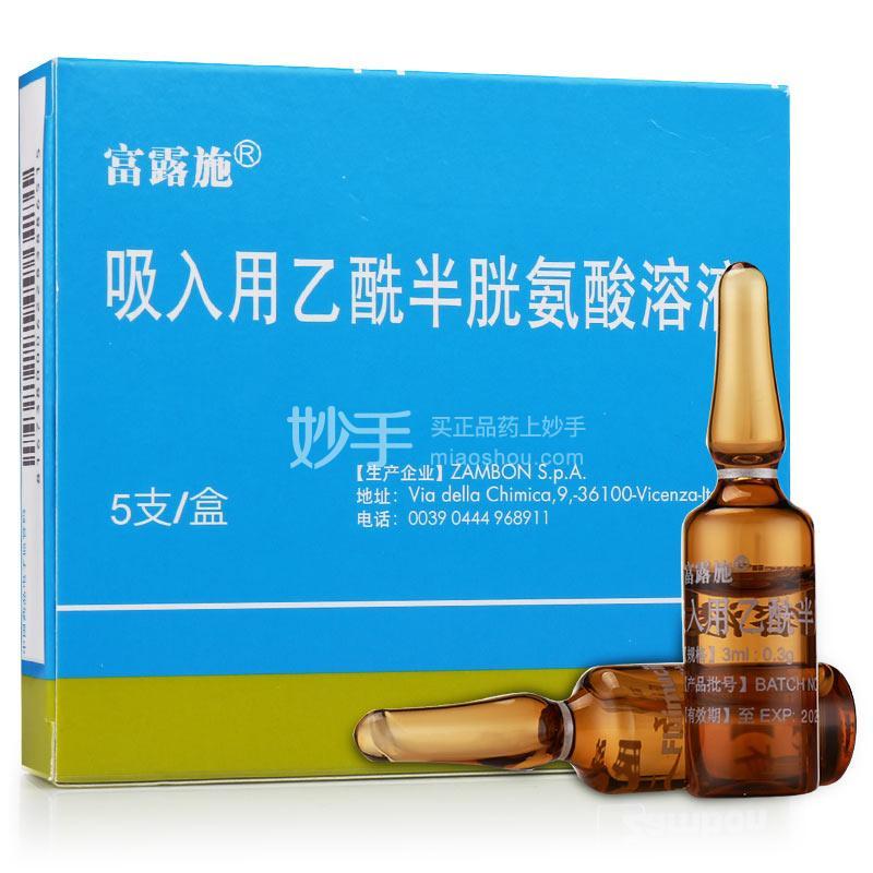 富露施  吸入用乙酰半胱氨酸溶液 3ml*5支