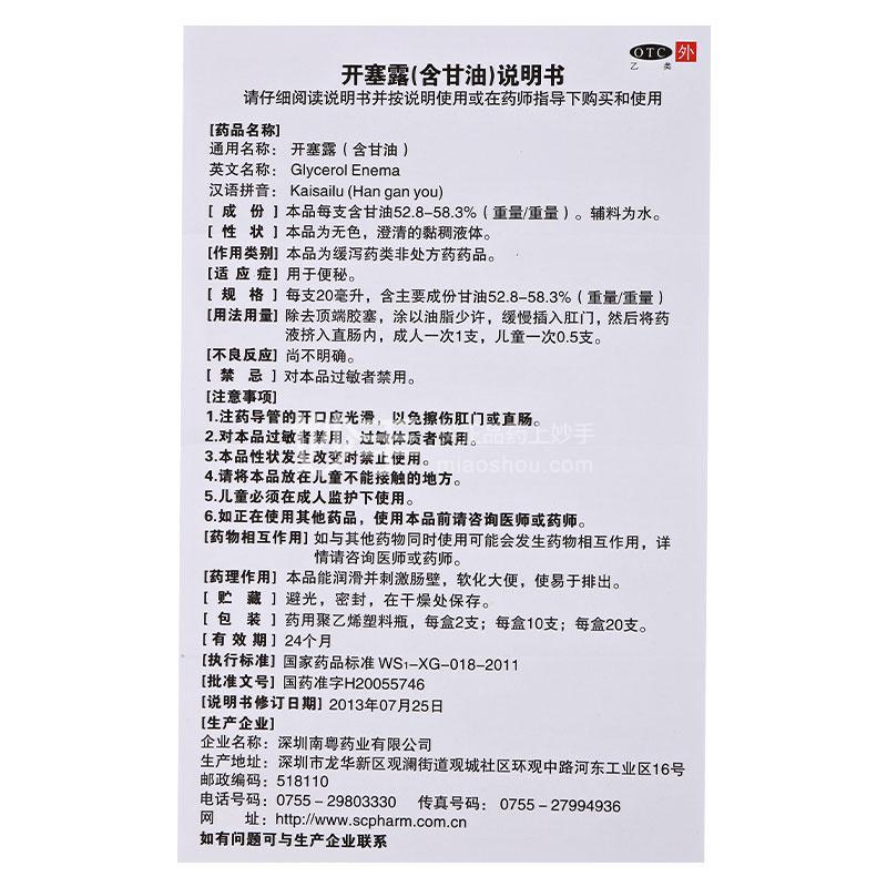 南粤 开塞露(含甘油) 20ml*10支