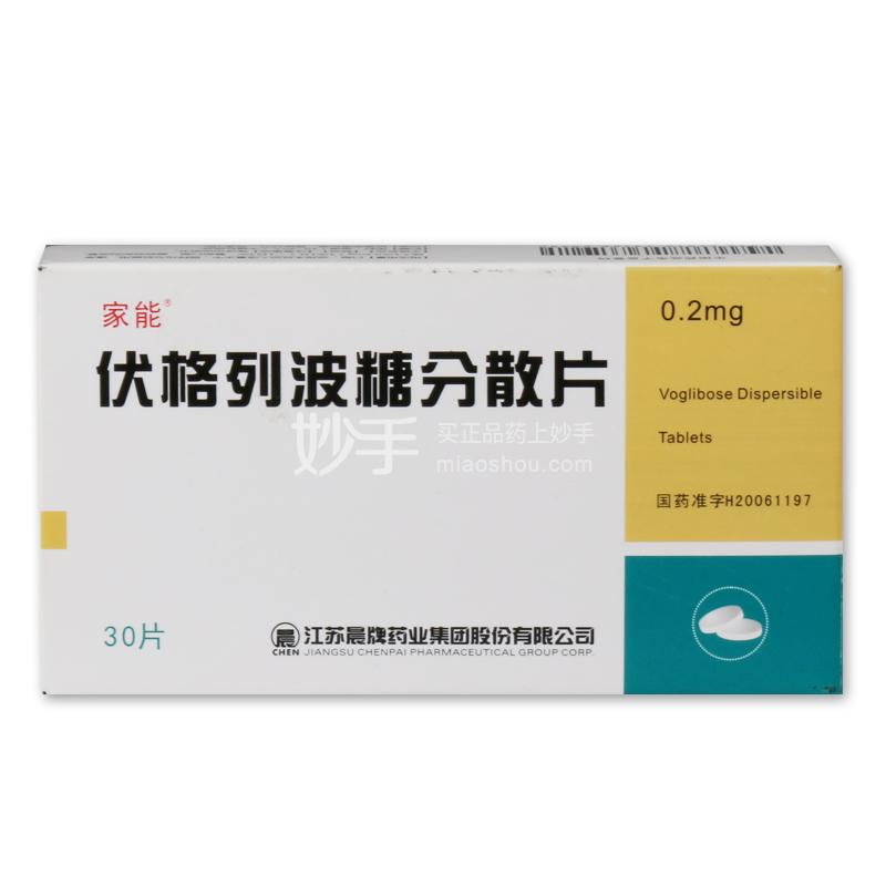【家能】伏格列波糖分散片 0.2mg*30片