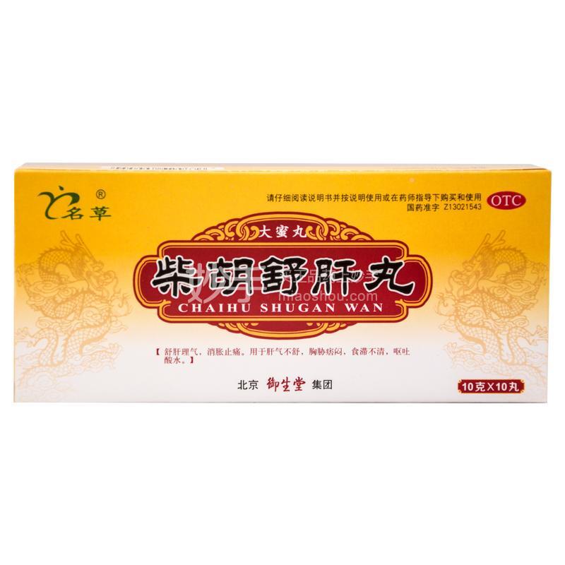 名草 柴胡舒肝丸 10丸(每丸重10g)