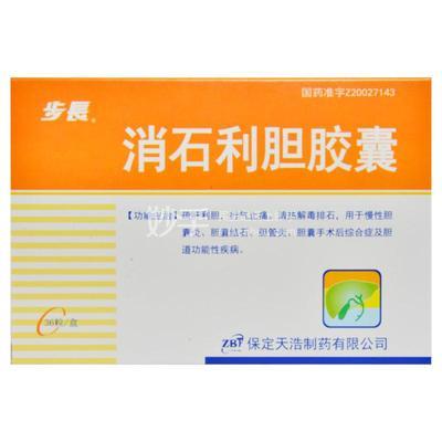 【步长】消石利胆胶囊0.4g*36粒