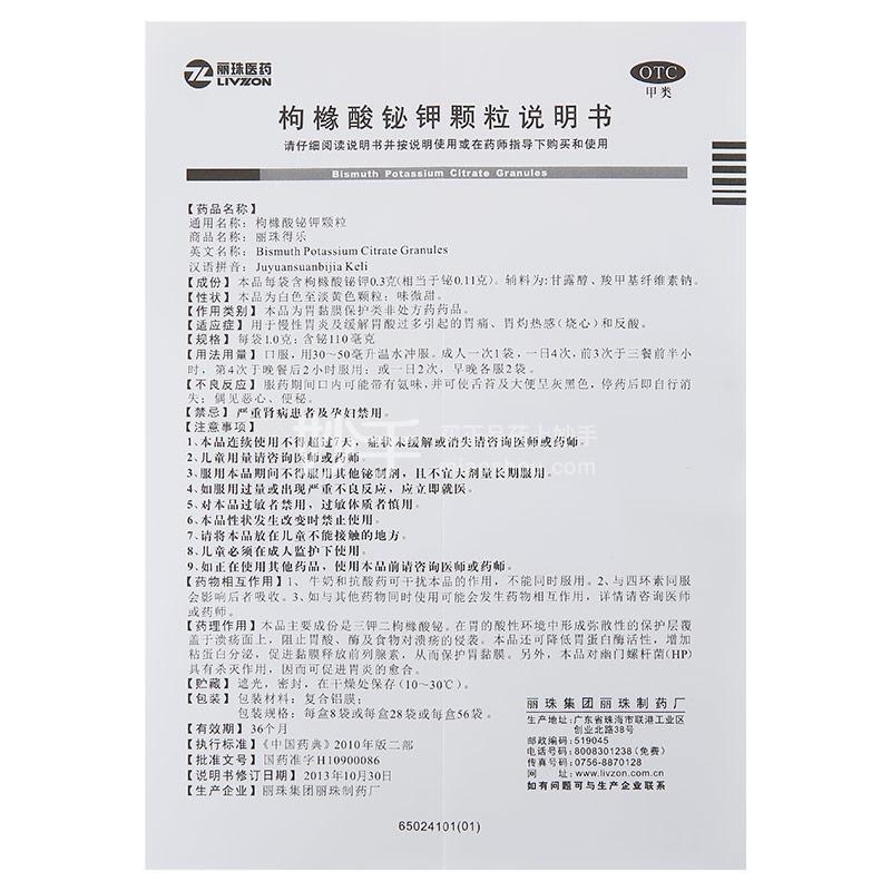 丽珠得乐 枸橼酸铋钾颗粒 1g*28袋