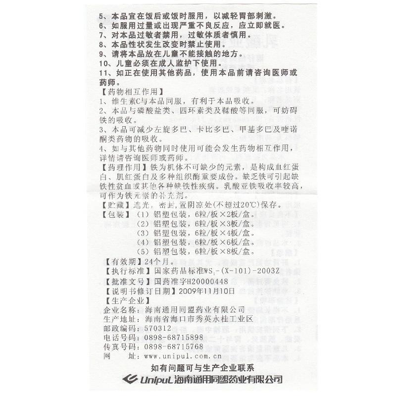 尤尼雪 乳酸亚铁胶囊 0.15g*24粒