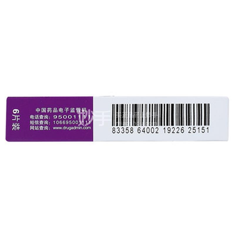 卫太医 水杨酸苯酚贴膏 0.2g*6片