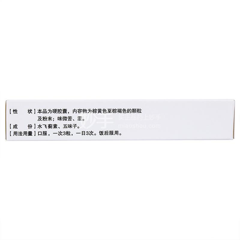 三阳康泰 复方益肝灵胶囊 0.27g*12粒*3板