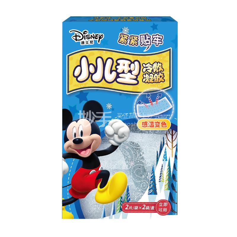 迪士尼 冷敷凝胶(小儿型/蓝色米奇)  50*120mm*2贴*2袋(感温变色)