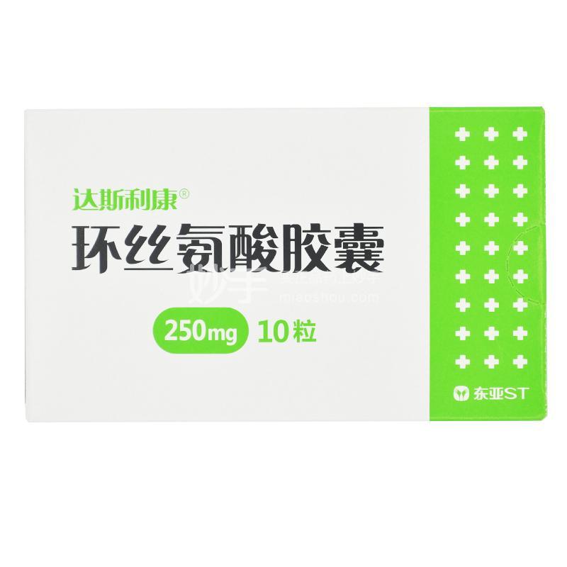 达斯利康 环丝氨酸胶囊 250mg*10粒