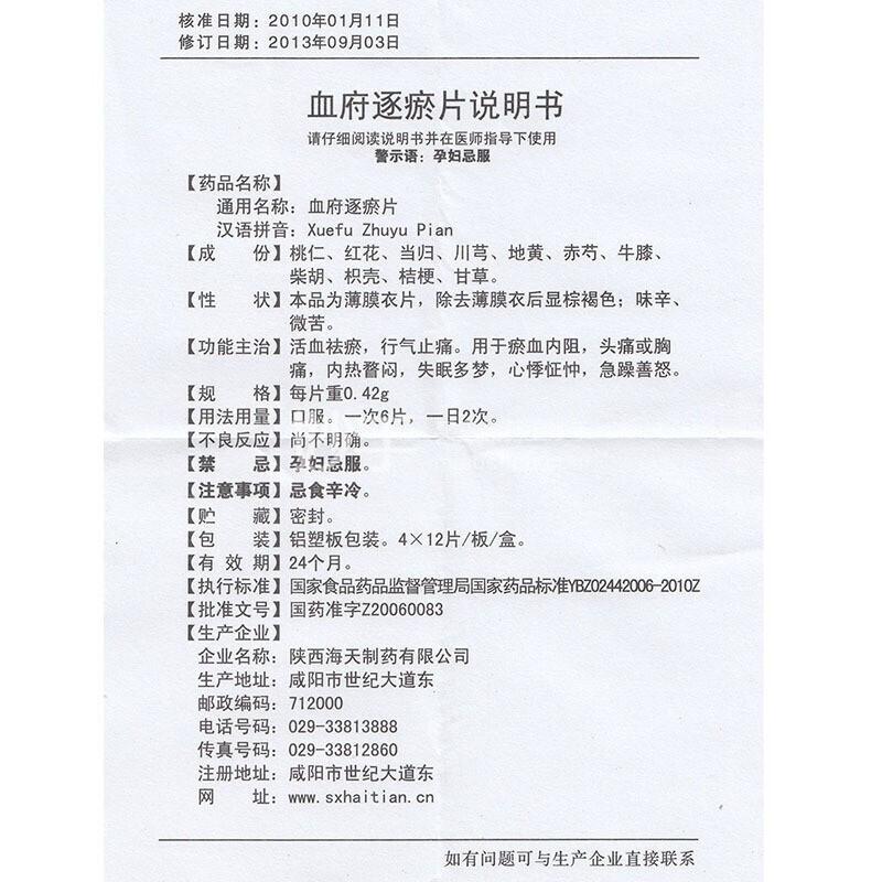 海天 血府逐瘀片 0.42g*48片/盒