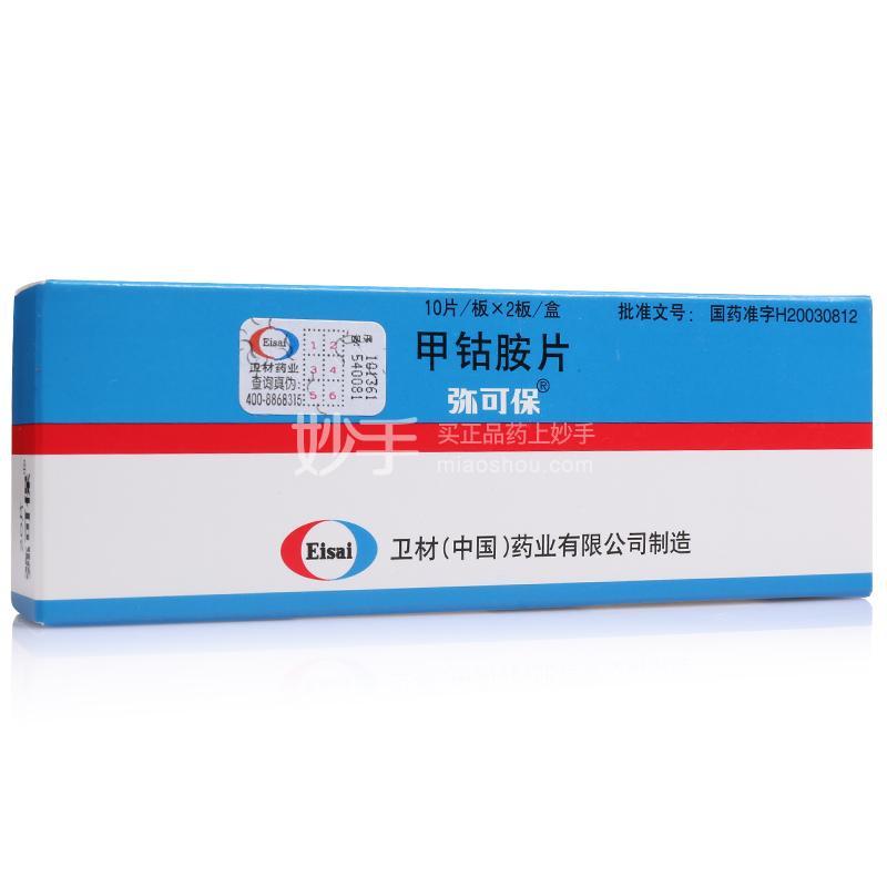 弥可保 甲钴胺片 0.5mg*20片