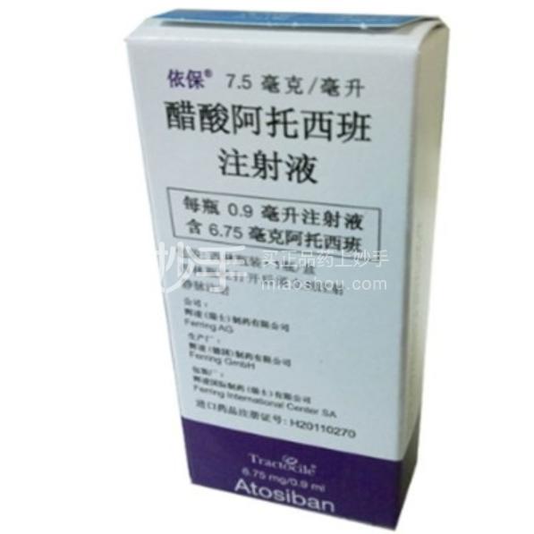 依保 醋酸阿托西班注射液 0.9ml :7.5mg