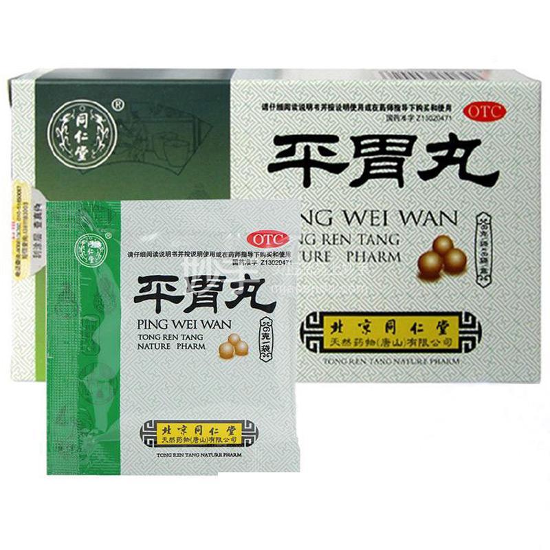【同仁堂】平胃丸 6g*6袋
