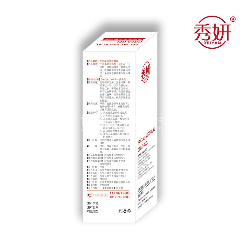 秀妍 面部医用冷敷凝胶 30g(XAHF-H美白型)