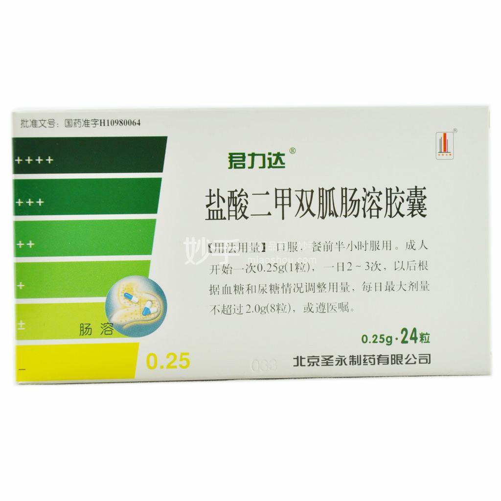 君力达 盐酸二甲双胍肠溶胶囊 0.25g*24粒