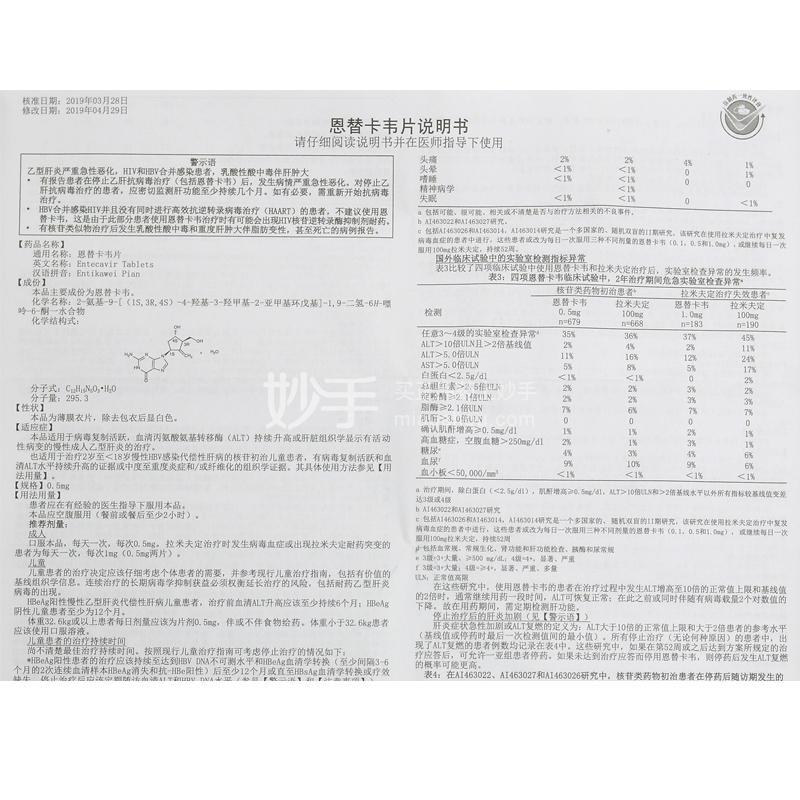 木泽 恩替卡韦片 0.5mg*7片