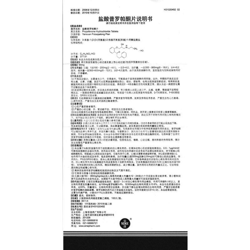 上药信谊 盐酸普罗帕酮片 50mg*100片