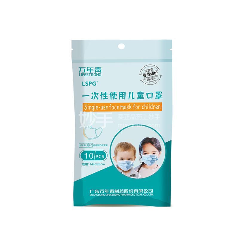 万年青 一次性使用儿童口罩(灭菌级) 14cm*9cm-3层*10只(耳挂式)