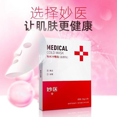 妙医面膜G组合:3盒补水+1盒修复+1盒美白