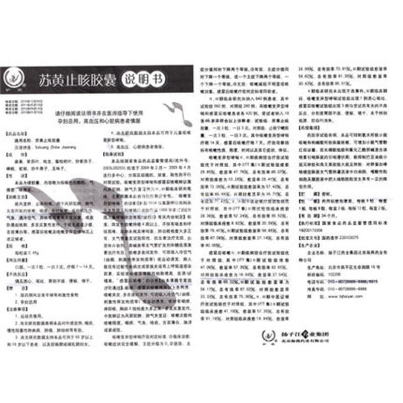 【护佑】苏黄止咳胶囊0.45克*24粒