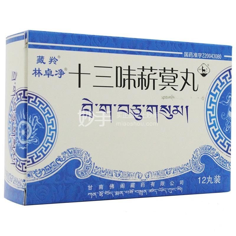 林卓净 十三味菥蓂丸  0.6g*12丸/盒