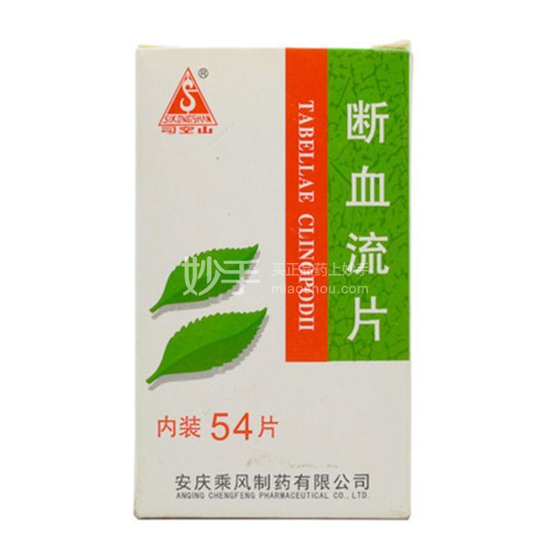 【司空山】断血流片0.3g*54片*1瓶