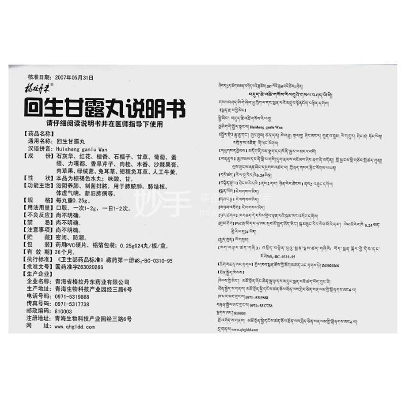 格拉丹东 回生甘露丸 0.25g*24丸